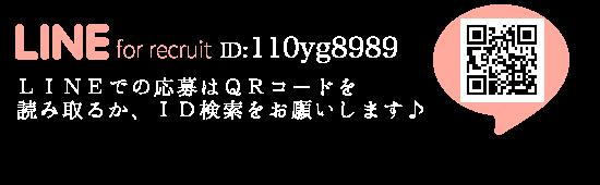 LINE応募はこちらから。QRコードを読み取るかID検索をお願いします。