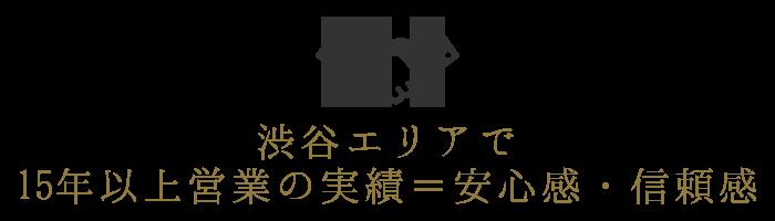 渋谷エリアで10年以上営業の実績=安心感・信頼感