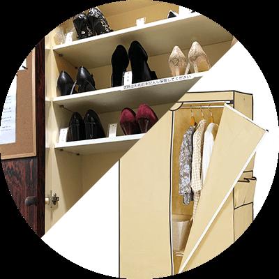 衣装や靴を置くスペースもご自由にお使い頂けます。