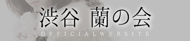 渋谷蘭の会オフィシャルサイトはこちら