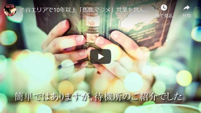 渋谷蘭の会紹介動画