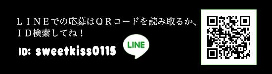 LINE応募はこちらから。QRコードを読み取るかID検索してね!