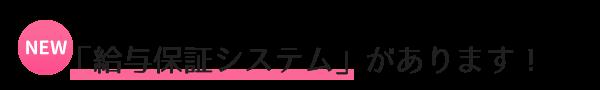 業界初!10万円ごほうびプランがスタート!!