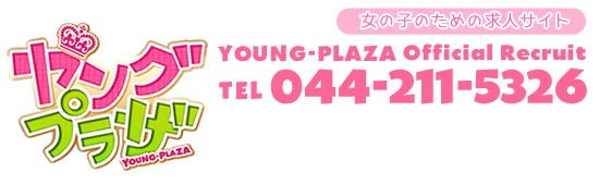 川崎ソープランド「ヤングプラザ」 お気軽にご応募・お問合せください。